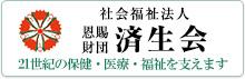 社会福祉法人 恩賜財団 済生会(しゃかいふくしほうじん おんしざいだん さいせいかい)
